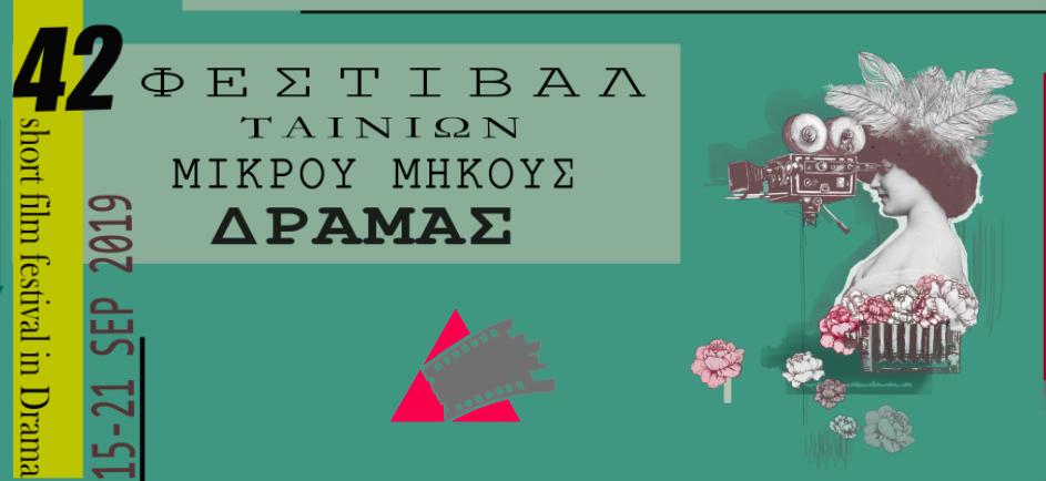 Drama film festival