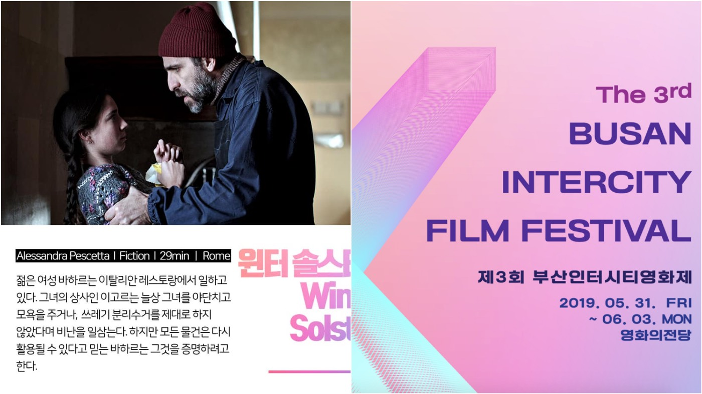 Solstizio d'inverno al Busan Intercity Film Festival